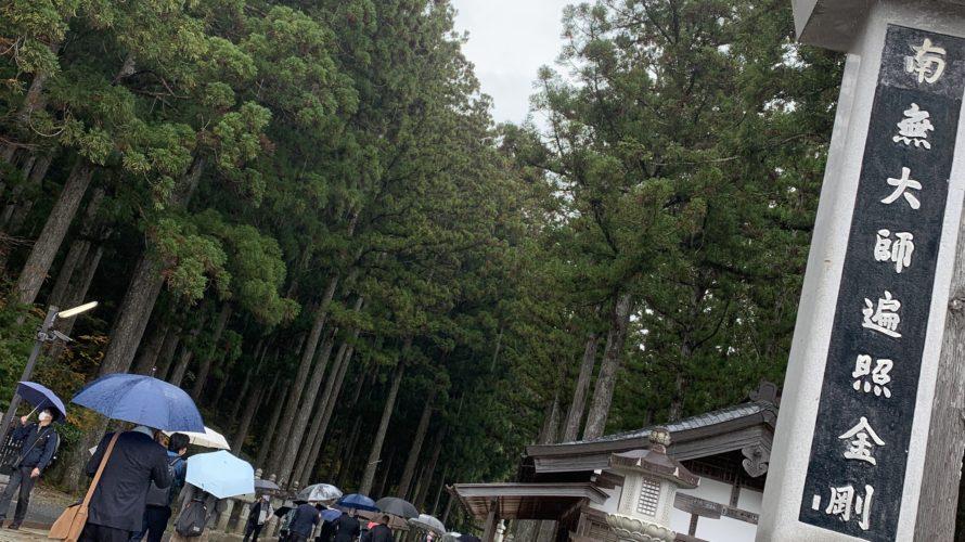 高野山参拝しました
